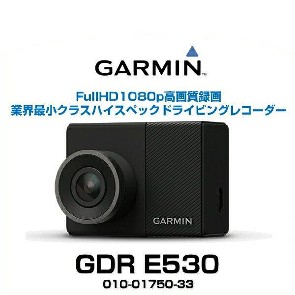 GARMIN ガーミン GDR E530 010-01750-33 FullHD1080p高画質録画 業界最小クラスハイスペックドライビングレコーダー(ドライブレコーダー、ドラレコ)