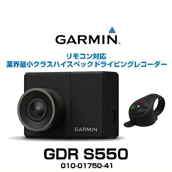 GARMIN ガーミン GDR S550 010-01750-41 リモコン対応FullHD1080p高画質録画 業界最小クラスハイスペックドライビングレコーダー(ドライブレコーダー、ドラレコ)