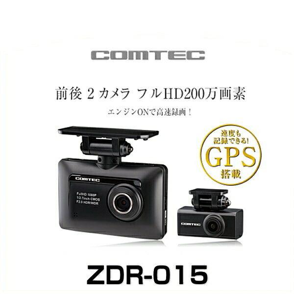 【在庫有】COMTEC コムテック ZDR-015 2.8インチフルカラーTFT液晶前後2カメラ フルHD200万画素 GPS搭載高性能ドライブレコーダー
