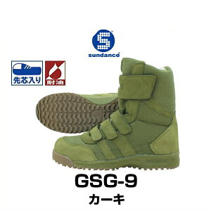 sundanceサンダンスGSG-9セイフティースニーカーカラー:カーキ【安全靴】