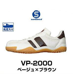 sundanceサンダンスVP-2000軽量スニーカーカラー:ベージュ×ブラウン【安全靴】