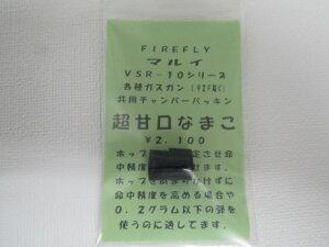 FIRERFLY 超甘口なまこ新品