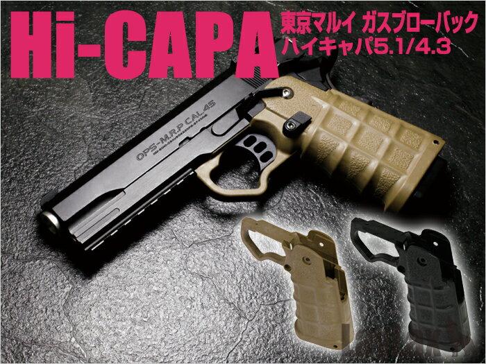 ライラクス 東京マルイ ガスブローバック Hi-CAPA(ハイキャパ)シリーズ全機種対応/カスタムグリップBK 新品