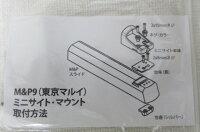 OTS製マルイM&P9用ミニサイトマウント新品