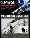 東京マルイ VSR-10用プレシジョンシリンダーSET [HD]新品
