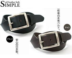 SIMPLE オイル35mm レザーベルト 日本製(ブラック・チョコ) あす楽対応:東北、関東、甲信越、北陸、東海、近畿、中国、四国、九州/15時まで当日発送/土日祝発送不可