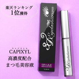 【楽天1位】3Dアイラッシュセラム キャピキシル高配合 まつ毛美容液 日本産 7g(約2-3ヶ月分)