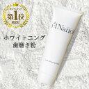 【楽天1位】ホワイトニング 歯磨き粉 白Nano(ハクナノ) 本来の白さへ 口臭予防 歯を白くする歯磨き粉 100g