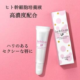 ルシフェル 唇用美容液 ヒト幹細胞培養液高濃度配合 リッププランパー 日本製 10g