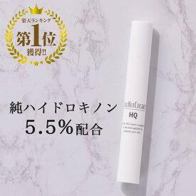ルシフェル HQクリーム 純ハイドロキノン5.5% 高濃度配合 日本製 ハイドロキノン 幹細胞 15g