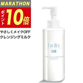 ルシフェル クレンジングミルク お肌に優しい無添加処方 マツエク可 日本製 180ml