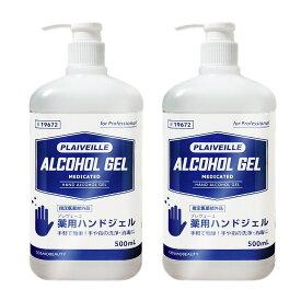 除菌液 消毒ジェル アルコール79.7% プレヴェーユ 指定医薬部外品 アルコールジェル 500ml 2本セット