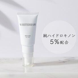 ホワイトラーム ハイドロキノン5.0%配合 くすみ/しみ対策 日本製 グロースファクター配合 ハイドロキノンクリーム ヒト幹細胞配合 17g