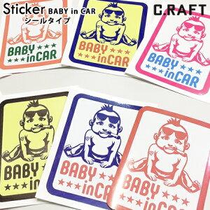 ステッカー BABY in CAR シールタイプ 11cm×15cm シール ステッカー 赤ちゃん乗ってます 車 おしゃれ 耐候性 耐水性 柔軟性【定形郵便で郵送】