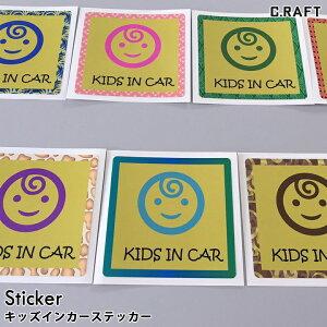 キッズインカー ステッカー カーステッカー 赤ちゃん 子供 車 ベビー キッズ【定形郵便で郵送】