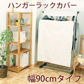 ハンガーラックカバー (幅90cmタイプ) キナリ ナチュラル シンプル T*STYLEシリーズ