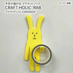ネコポス 送料無料 クラフトホリック マグネットフック RAB ラブ LEMONADE 黄色 磁石 鍵 扉 かわいい 冷蔵庫 ロッカー ギフト