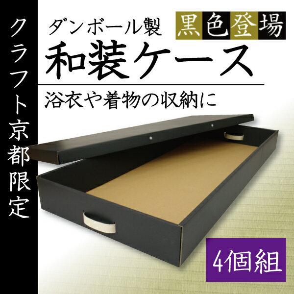 【クラフト京都限定】着物 浴衣 収納 クラフト製 和装ケース(ブラック) ゆかた ダンボール ボックス(4個組)K-40-BK-4P