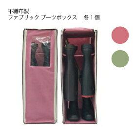 ブーツ収納 ファブリック ロングブーツボックス(高さ65cm)(グリーン,ピンク)簡単組立式ロングブーツ収納【在庫処分品】