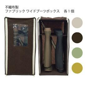 ファブリックワイドブーツボックス(ベージュ,ブラウン,グリーン,イエロー)組立式ブーツ収納【在庫処分品】