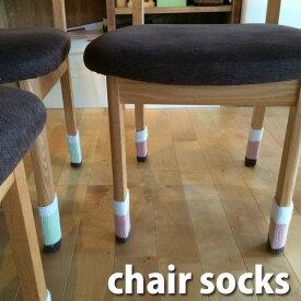 チェアソックス 椅子に被せる靴下 1パック(椅子2脚分) CSK-xx