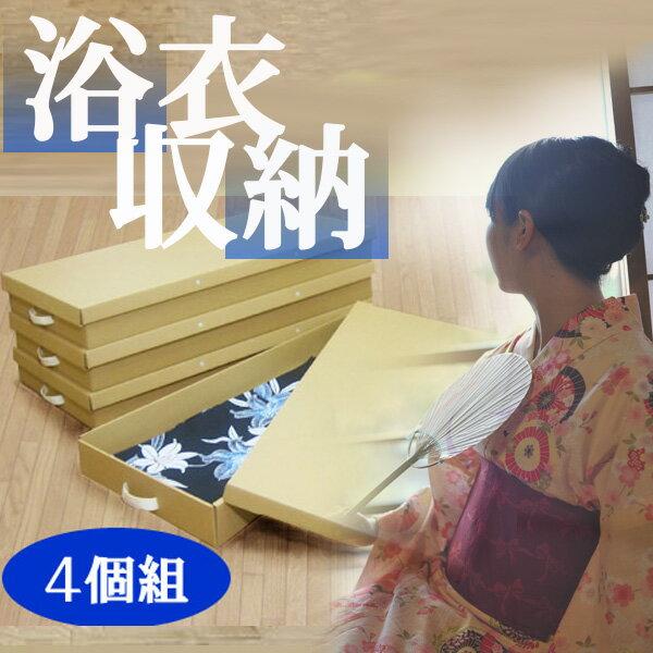 着物 浴衣 収納 クラフト製 和装ケース(ナチュラル)4個組 K-40-4P ダンボール製