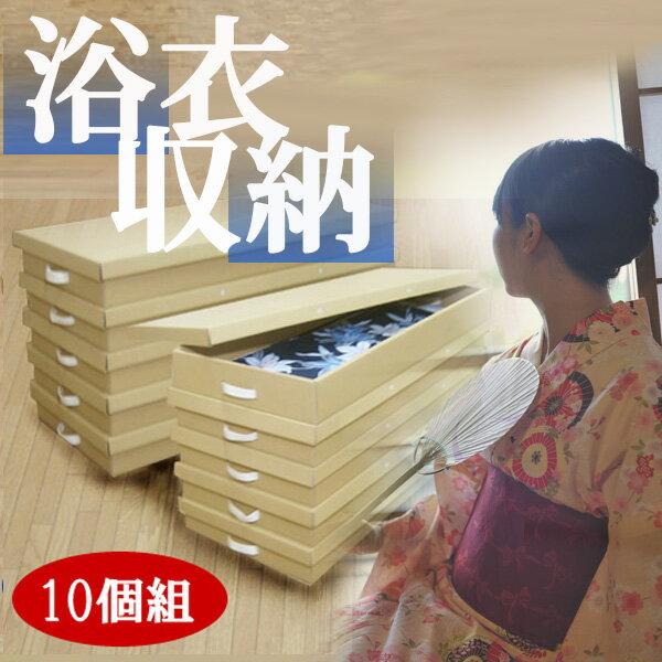着物 浴衣 収納 クラフト製 和装ケース(ナチュラル)10個組 K-40-10P ダンボール製