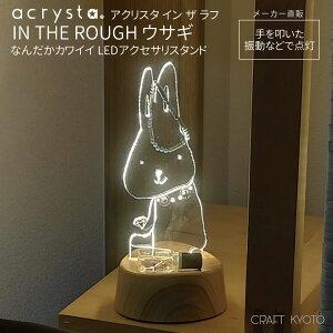 アクリスタ イン ザ ラフ IN THE ROUGH ウサギ メガネスタンド アクセサリースタンド LEDスタンド