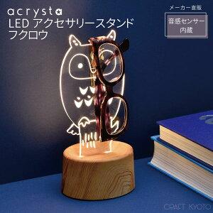 アクリスタシリーズ LED アクセサリースタンド フクロウ