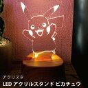 ピカチュウグッズ LEDアクリルスタンド ピカチュウ ピアス ネックレス 音で点灯 タイマー付 電池 USB 間接照明