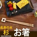 敬老の日 長寿の木 名入れお箸 (杉) 今だけ箸置きプレゼント中! 天然木 彫刻 還暦祝い 喜寿 米寿 父の日 木婚式 スギ…