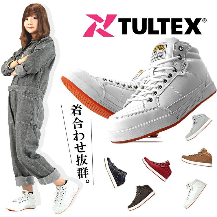 \ポイント10倍/ 【送料無料】安全靴 メンズ レディース ミドルカット TULTEX タルテックス おしゃれ AZ-51633 女性サイズ対応 [あす楽対応]【ラッキーシール対応】