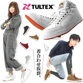 安全靴 メンズ レディース ミドルカット TULTEX タルテックス おしゃれ AZ-51633 女性サイズ対応 [あす楽対応]【ラッキーシール対応】【ポイント10倍 12/11 9:59迄】