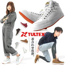 安全靴 メンズ レディース ミドルカット TULTEX タルテックス おしゃれ AZ-51633 女性サイズ対応 【あす楽対応】