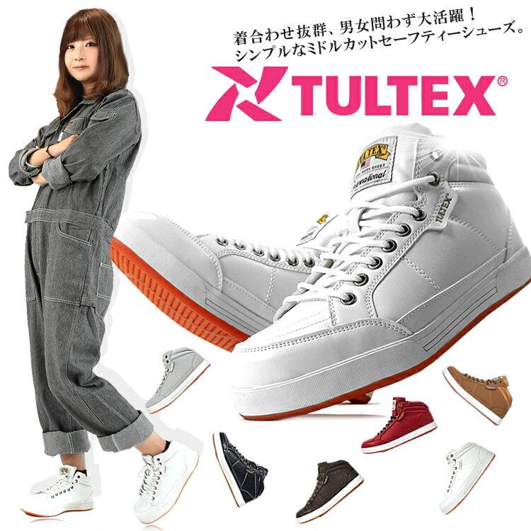 【送料無料】安全靴 メンズ レディース ミドルカット TULTEX タルテックス おしゃれ AZ-51633 女性サイズ対応 [あす楽対応]【ラッキーシール対応】
