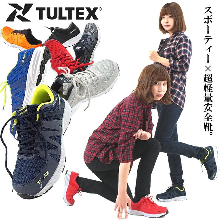 \ポイント10倍/ 安全靴 スニーカー 軽量 TULTEX(タルテックス) メンズ レディース AZ-51649 おしゃれ 女性サイズ対応 [あす楽対応]【ラッキーシール対応】