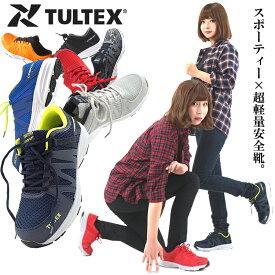 安全靴 スニーカー 軽量 TULTEX(タルテックス) メンズ レディース AZ-51649 おしゃれ 女性サイズ対応 [あす楽対応]【ラッキーシール対応】