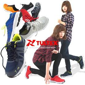 安全靴 スニーカー 軽量 TULTEX タルテックス メンズ レディース AZ-51649 おしゃれ 女性サイズ対応【あす楽対応】