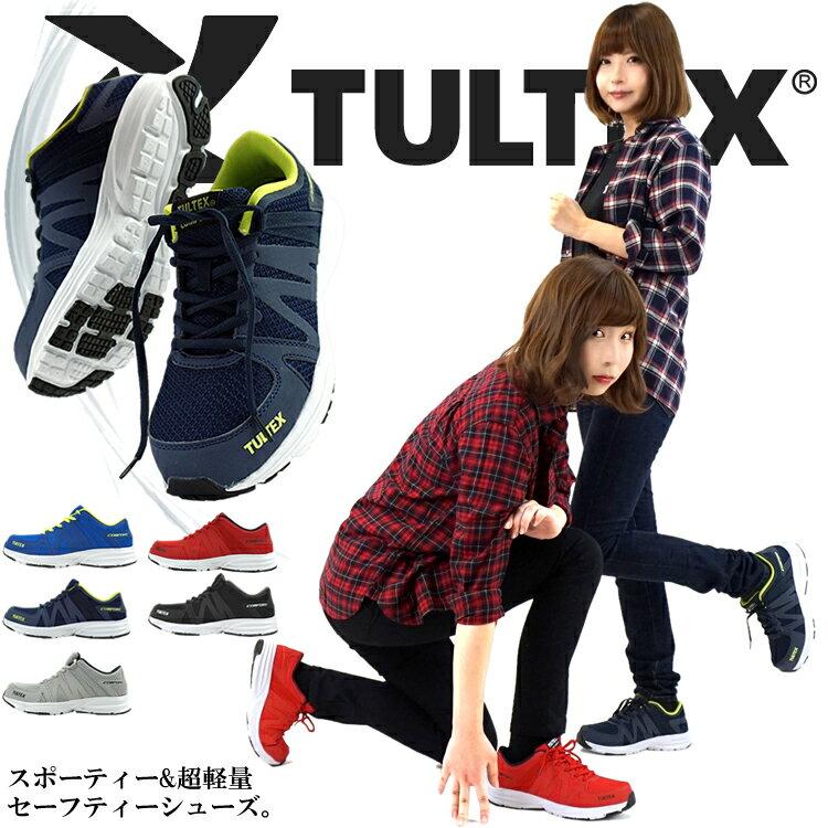 安全靴 TULTEX(タルテックス) 軽量 おしゃれ ローカット スニーカー AZ-51649 女性サイズ対応 メンズ レディース 5カラー [あす楽対応]【ポイント10倍 お買い物マラソン期間】