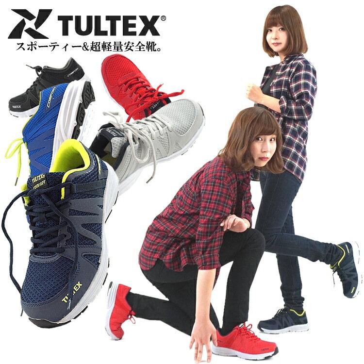 安全靴 TULTEX(タルテックス) 軽量 おしゃれ ローカット スニーカー AZ-51649 女性サイズ対応 メンズ レディース 5カラー [あす楽対応]【ラッキーシール対応】