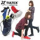 安全靴 TULTEX(タルテックス) 軽量 おしゃれ ローカット スニーカー AZ-51649 女性サイズ対応 メンズ レディース 5…