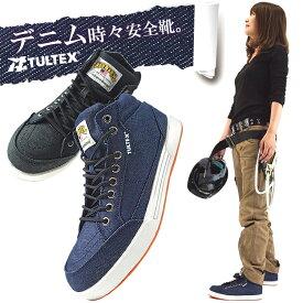 安全靴 ミドルカット TULTEX タルテックス おしゃれ デニムタイプ AZ-51644 レディース メンズ 【あす楽対応】【ラッキーシール対応】