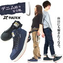 安全靴 ミドルカット TULTEX タルテックス おしゃれ デニムタイプ AZ-51644 レディース メンズ 【あす楽対応】