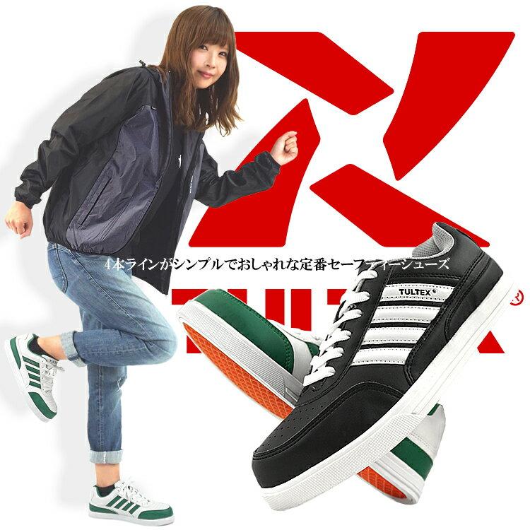 安全靴 スニーカー ローカット おしゃれ シンプル 女性サイズ対応 タルテックス AZ-51627 メンズ レディース [あす楽対応]