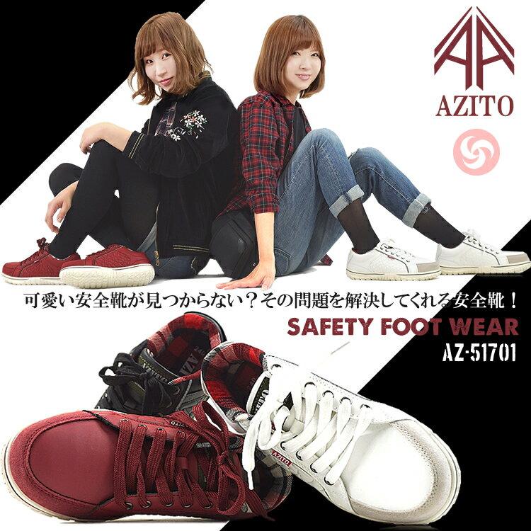 安全靴 レディース スニーカータイプ チェック柄 おしゃれ ローカット AZITO アジト セーフティーシューズ AZ-51701 女性サイズ対応 [あす楽対応]