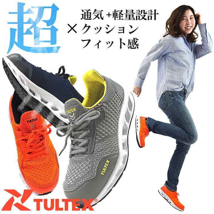 【スーパーSALE期間 ポイント20倍】安全靴 TULTEX(タルテックス) 軽量 ローカット メッシュタイプ AZ-51652 女性サイズ対応 メンズ レディース [あす楽対応]