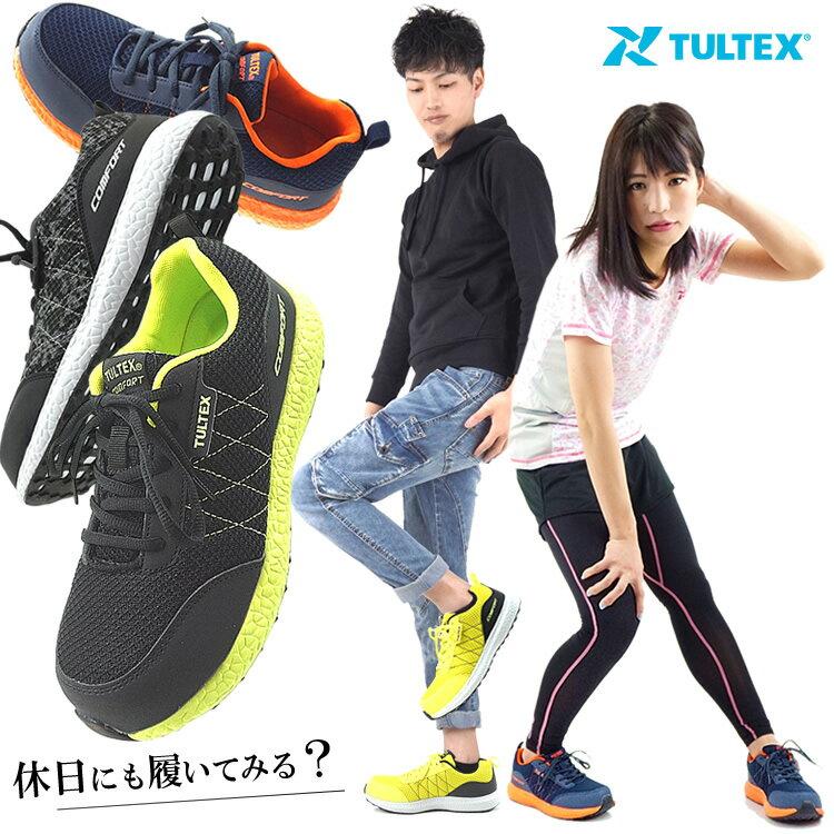 \ポイント10倍/ 安全靴 スニーカー TULTEX タルテックス 軽量 スポーツタイプ ローカット AZ-51653 メンズ レディース [あす楽対応]【ラッキーシール対応】
