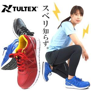 安全靴 レディース TULTEX タルテックス 軽量 静電 耐油 耐滑 ローカット スニーカー AZ-51658 3カラー 【あす楽対応】