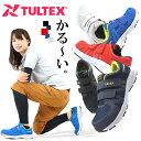 【ポイント5倍 24日9:59迄】安全靴 軽量 マジックテープ TULTEX(タルテックス)AZ-51651 女性サイズ対応 メンズ レデ…