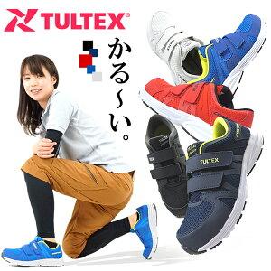 安全靴 軽量 マジックテープ TULTEX(タルテックス)AZ-51651 女性サイズ対応 メンズ レディース 5カラー 【あす楽対応】